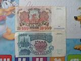 10000, 5000 рублей 1992 года